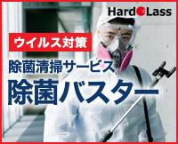 除菌バスター ハドラス