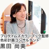 プロタイムズカラーブック監修色彩計画コンサルタント 黒田尚美