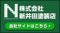 株式会社新井田塗装店