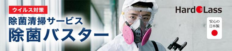 ウイルス対策 除菌清掃サービス 除菌バスター Dr.hardolass 安心の日本製
