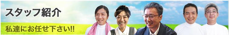 スタッフ紹介|私達にお任せ下さい!!